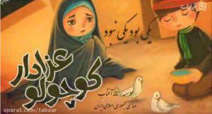 داستان کوچولوی عزادار