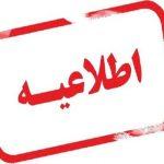 لیست اسامی منتخبین مدارس امام حسین علیه السلام شرکت کننده در پانزدهمین یادواره ی کودک و محرم