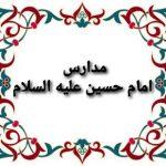 آمار تفکیکی مدارس امام حسین علیه السلام